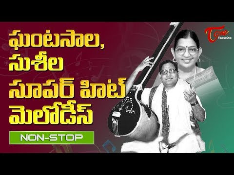 Ghantasala & Susheela All Time Super Hit Melodies | Telugu Old Songs Collection