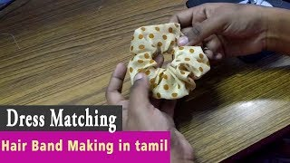 hair band making at home in tamil | hair band stitching from waste fabric | ஹேர் பேண்ட் செய்முறை