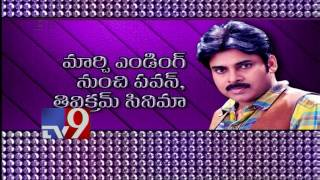 Pawan Kalyan-Trivikram movie regular shoot to begin by March ending - TV9