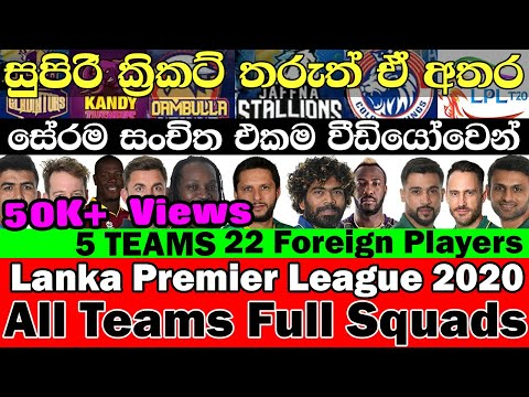 LPL 2020 All Teams Final Squads✅Sri Lanka LPL 2020 Teams| Lanka Premier League 2020 All Teams,Squads