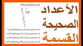 الرياضيات السادسة إبتدائي - الأعداد الصحيحة : القسمة تمرين 3