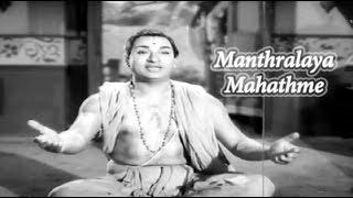 Mantralaya Mahatme | Dr Rajkumar, Udayakumar, Ramesh