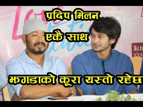 (बन्ने भयो 'Love Station' || Nepali Movie 'LOVE STATION' Pradip Khadka - Duration: 15 minutes.)