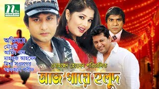 Video Bangla Movie: Aj Gaye Holud | Moushumi, AminKhan, Mahfuz, Misha Sowdagar By Mohammed Hossain MP3, 3GP, MP4, WEBM, AVI, FLV Desember 2018