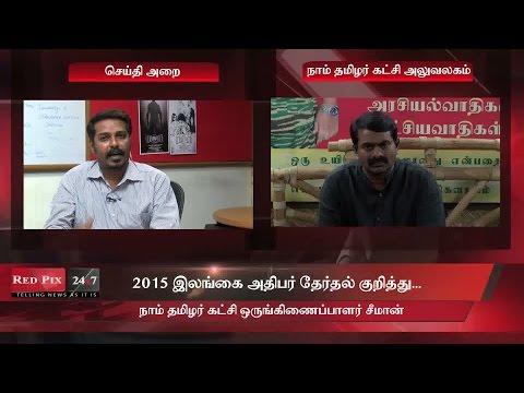 Sri Lankan Election is Big Eye Wash   Tamils Will be Cheated Again   Naam Talizhar Katchi   Seeman