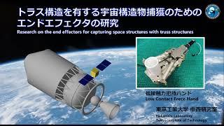 東工大、機構だけでつかむハンド開発 宇宙ゴミ回収用