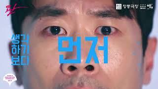정동극장 창작ing 뮤지컬 '판' <br>-호태편-  영상 썸네일