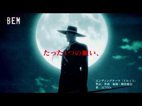 Bem (Humanoid Monster Bem) Three Episode Impression Up!