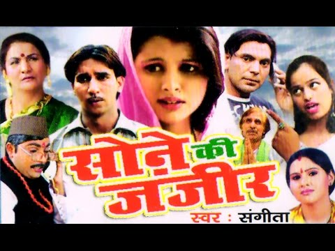 Sone Ki Janjeer || सोने की जंजीर || Sangita || Hindi Lok Katha Kahani Kissa
