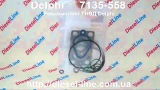 Уплотнительные кольца топливопоровода мерседес 611 174