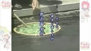 温泉と暮らす村・・・野沢温泉村