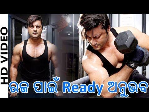 Video Ollywood  Superstar Anubhav Mohanty || Bodybuilding || Upcoming Odia Movie || HD download in MP3, 3GP, MP4, WEBM, AVI, FLV January 2017