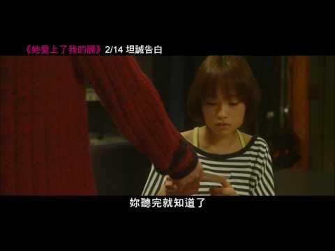 《她愛上了我的謊》官方中文預告 佐藤健、大原櫻子、三浦翔平 主演