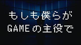 DAOKO - Moshimo Bokura Ga Game No Shuyaku De