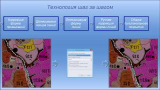 Technology of automatic digitizing (Russian)