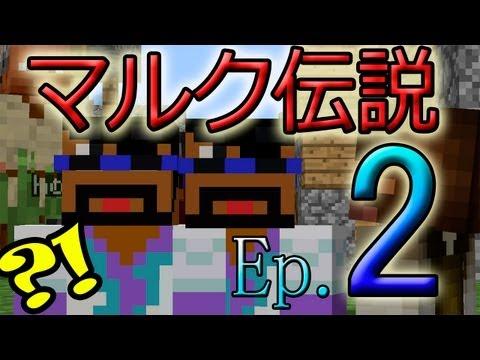 【Minecraft】マルク伝説``7つの世界´´ Ep.2