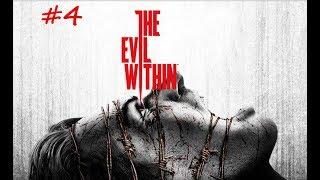 Прохождение The Evil Within [HD] [PC]   Часть 4 (Пациент)