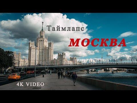 Таймлапс. Москва