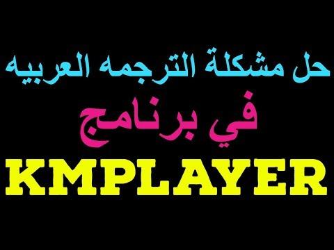 حل مشكلة الترجمه العربيه في KMPLAYER