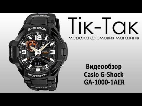 Часы casio g shock видео обзор