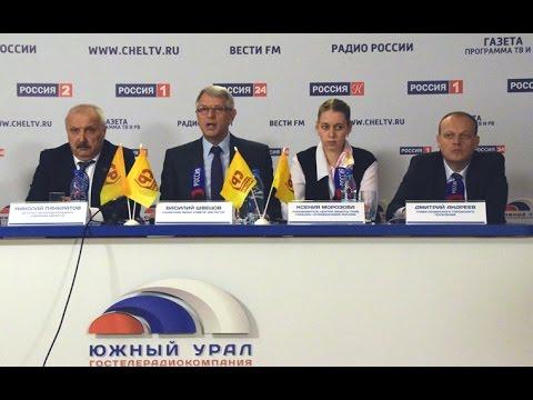 Пресс-конференция \