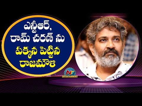ఎన్టీఆర్ రామ్ చరణ్ ను పక్కన పెట్టిన రాజమౌళి | Mahesh Babu | Box Office