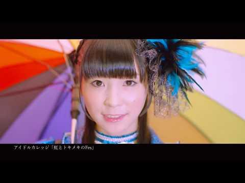 『虹とトキメキのFes』 フルPV ( #アイドルカレッジ )