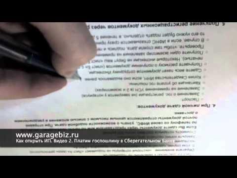 Как открыть ИП – платим госпошлину.m4v