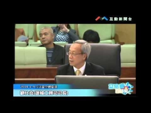 徐偉坤20140109 立法會全體會議