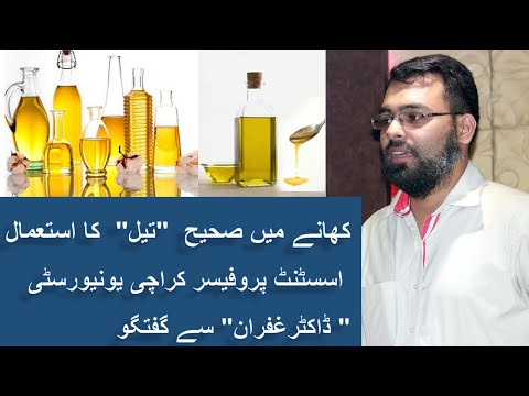 "Best ""Cooking Oil"" Use For Cooking At Restaurant & Home. Dr Ghafar Saeed. Urdu - Hindi"
