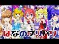 【あぽろ】アシメ×リンリン!5色のプリパリコーデライブ!!【プリパラ プレイ動画】