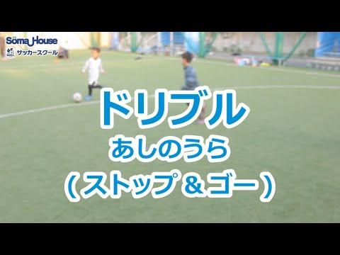 【サッカー基礎】31ドリブル あしのうら(ストップ&ゴー) 解説あり