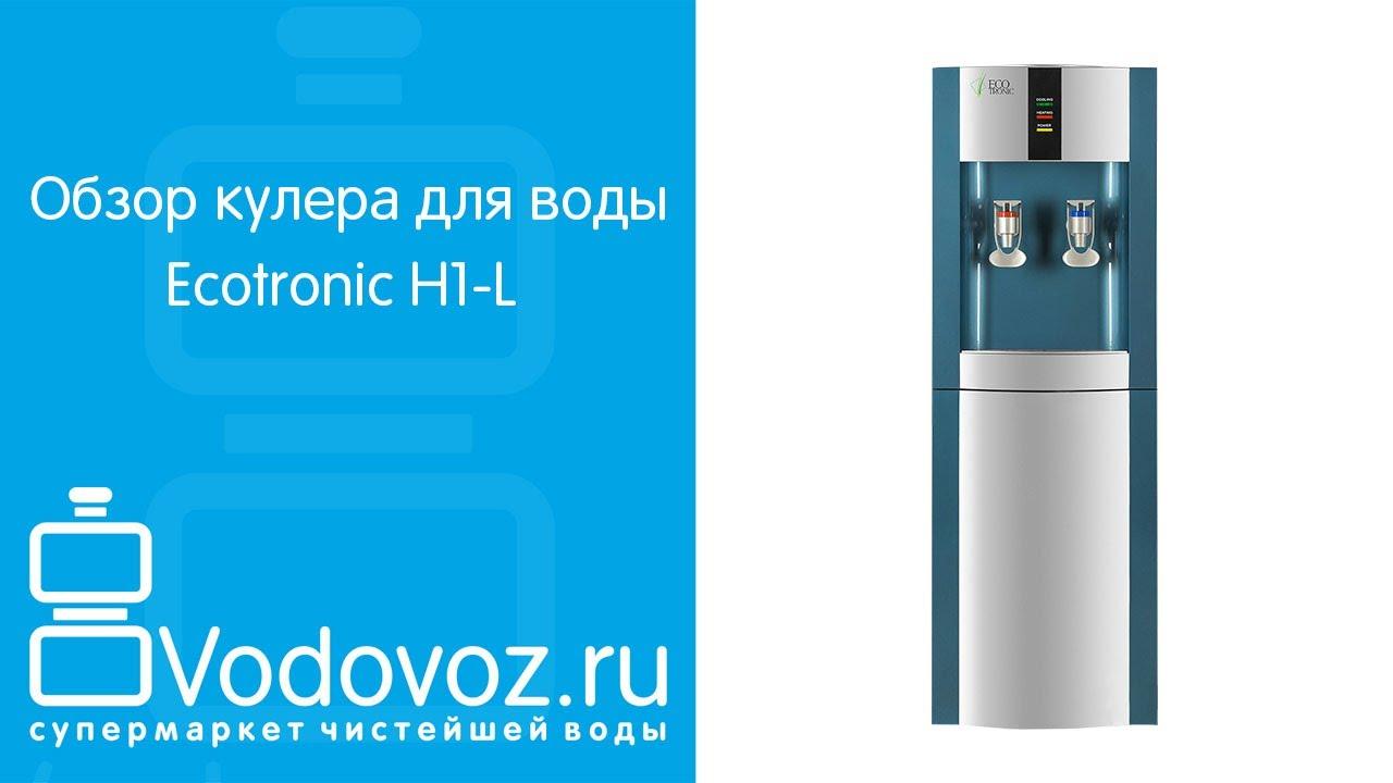 Обзор кулера для воды Ecotronic H1-L