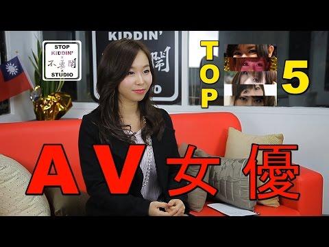 日本女生最愛AV女優TOP 5! 排行跟你的一樣嗎?