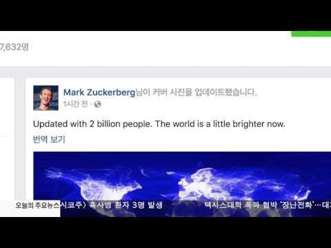 페이스북 월 사용자 20억 돌파 6.27.17 KBS America News