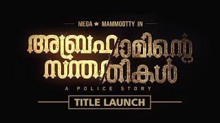 Abhrahaminte Santhathikal Title Mammootty