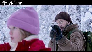 少女に向けられた銃口の理由とは? 北欧ホラー映画『テルマ』衝撃の冒頭映像