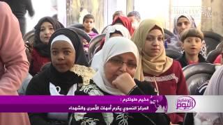 المركز النسوي بمخيم طولكرم يكرم أمهات الأسرى والشهداء