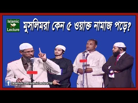 Dr Zakir Naik Lecture Bangla Dubbing | An Exclusive Open Question & Answer | Islamic Lecture Part-3