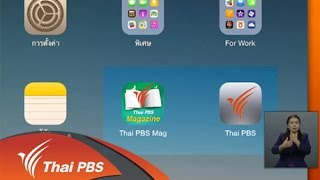 เปิดบ้าน Thai PBS - ประเมินคุณภาพรายการผ่าน Application ThaiPBS