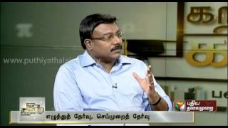 Karka Kasadara (08/12/2013) Part - 1 Puthiyathalaimurai tv shows