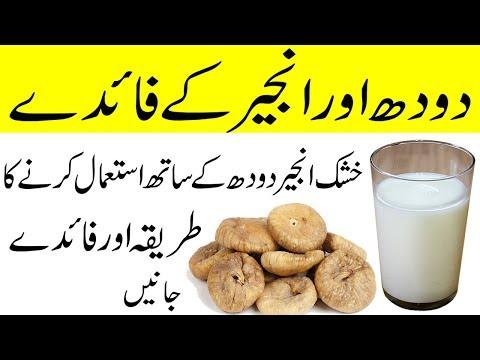 Anjeer or doodh khane ke faide   Benefits of eating Figs with milk in urdu