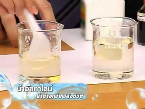 น้ำด่าง - ประโยชน์ น้ำด่าง น้ำอัลคาไลน์ ทดสอบ 2.