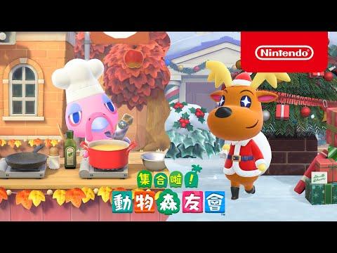 [2020.11.19 發布]《集合啦!動物森友會》冬季的免費更新資料(台灣)