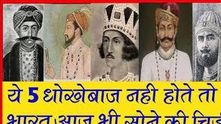 Video भारतीय इतिहास के ये 5 गद्दार कभी भुलाए नहीं जा सकते, 5वाँ नाम सुनकर भोचक्के रह जाएँगे आप MP3, 3GP, MP4, WEBM, AVI, FLV November 2018