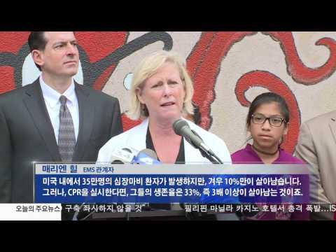 심폐소생술의 날 '4분의 기적'  6.01.17 KBS America News
