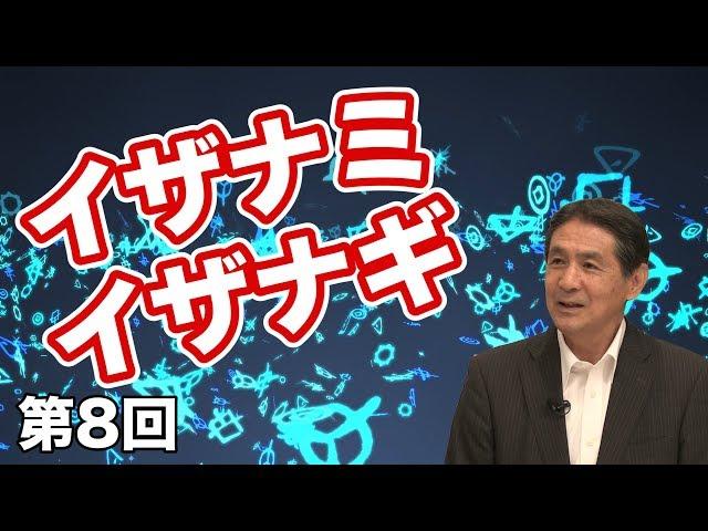 イザナギ・イザナミ【CGS いときょう 縄文ホツマツタヱの旅 第8回】