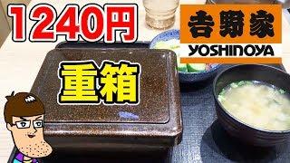 Video 【吉野家】1240円の超高級牛丼を食べてみた!【牛重】 Yoshinoya Expensive Beef Bowl MP3, 3GP, MP4, WEBM, AVI, FLV Juli 2018
