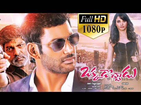 Okkadochadu Latest Telugu Full Length Movie | Vishal, Tamannaah, Jagapathi Babu - 2018
