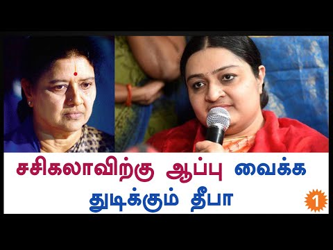 Deepa raises voice for justice in Sasikala's case